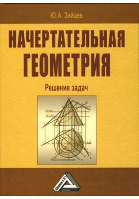 Начертательная геометрия. Решение задач
