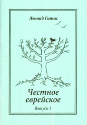 Честное еврейское. Выпуск 1