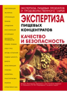 Экспертиза пищевых концентратов : качество и безопасность: учебное пособие
