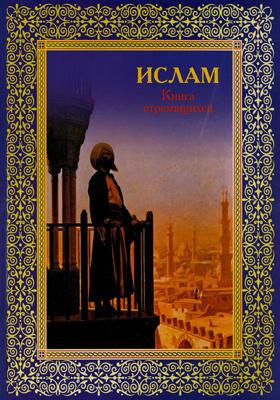 Ислам. Книга стремящихся