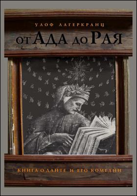 "От ада до рая : книга о Данте и его ""комедии"""