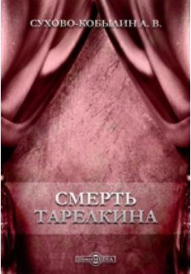 Смерть Тарелкина