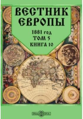 Вестник Европы. 1881. Т. 5, Книга 10, Октябрь