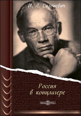 Россия в концлагере: документально-художественная