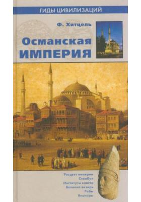 Османская империя = L`Empire Ottoman
