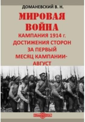 Мировая война. Кампания 1914 г. Достижения сторон за первый месяц кампании - август