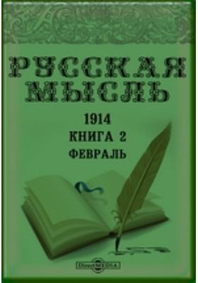 Русская мысль: журнал. 1914. Книга 2, Февраль