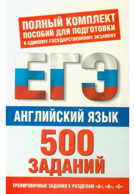 Английский язык. 500 заданий