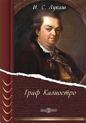 Граф Калиостро: художественная литература
