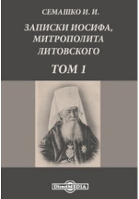 Записки Иосифа, митрополита Литовского. Т. 1