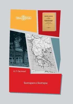 Болгария и болгары: публицистика