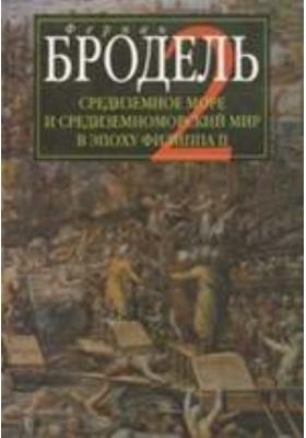 Средиземное море и средиземноморский мир в эпоху Филиппа II, Ч. 1. Роль среды