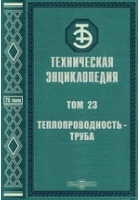 Техническая энциклопедия. Т. 23. Теплопроводность - Труба