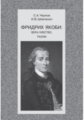 Фридрих Якоби: вера, чувство, разум