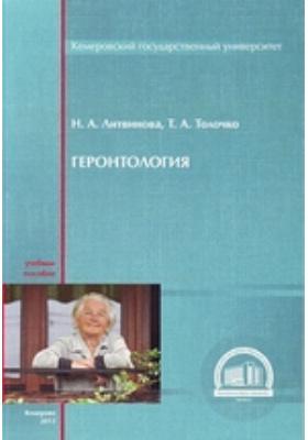Геронтология: учебное пособие