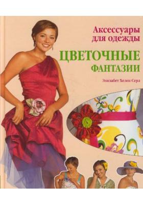 Аксессуары для одежды. Цветочные фантазии = Fun-to-Wear. Fabric Flowers : Практическое руководство
