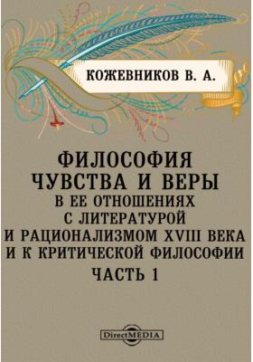 Философия чувства и веры в ее отношениях с литературой и рационализму XVIII века и к критической философии, Ч. 1