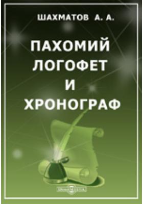 Пахомий Логофет и хронограф