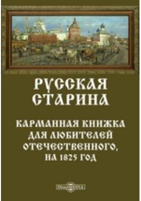 Русская старина. Карманная книжка для любителей отечественного, на 1825 год