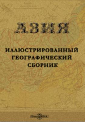 Азия. Иллюстрированный географический сборник