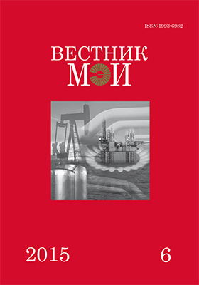 Вестник Московского энергетического института: теоретический и научно-практический журнал. 2015. № 6
