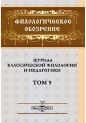 Филологическое обозрение. Журнал классической филологии и педагогики. 1895. Т. 9