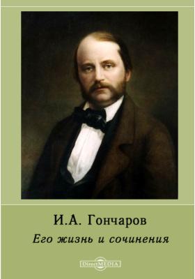 Иван Александрович Гончаров. Его жизнь и сочинения