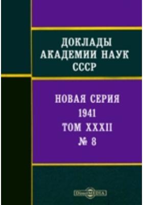 Доклады Академии наук СССР : Новая серия: газета. 1941. Том XXXII, № 8. 1941 г