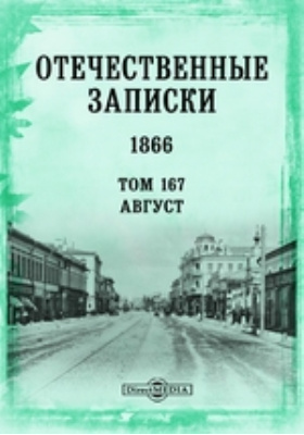 Отечественные записки: журнал. 1866. Т. 167, Август