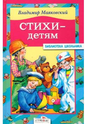 Стихи - детям