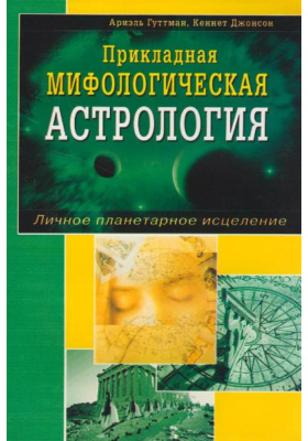 Прикладная мифологическая астрология = Mythic Astrology Applied. Personal Healing through the Planets : Личное планетарное исцеление