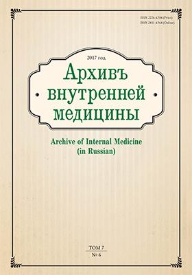 Архивъ внутренней медицины: журнал. 2017. № 6(38)