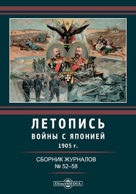 Летопись войны с Японией : сборник журналов: журнал. № 52-58