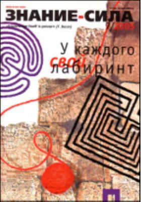 Знание-сила. 2005. № 7