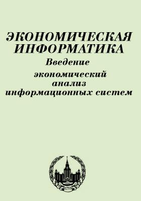 Экономическая информатика : введение в экономический анализ информационных систем: учебник