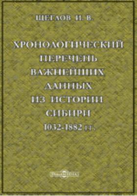 Хронологический перечень важнейших данных из истории Сибири 1032-1882 гг