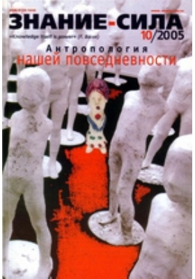 Знание-сила. 2005. № 10