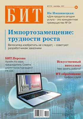 БИТ. Бизнес & Информационные технологии. 2017. № 7(70)