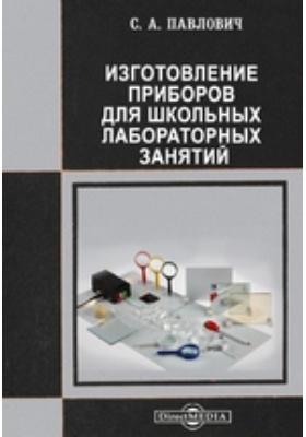 Изготовление приборов для школьных лабораторных занятий