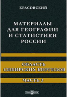 Материалы для географии и статистики России. Область Сибирских киргизов, Ч. 3