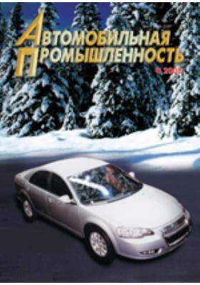 Автомобильная промышленность. 2008. № 1-12