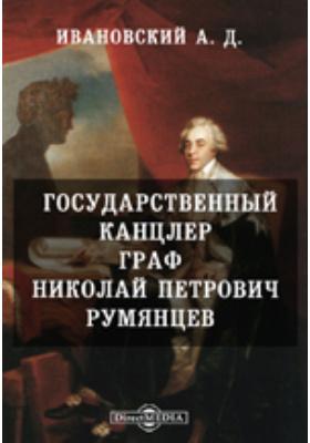 Государственный канцлер граф Николай Петрович Румянцов