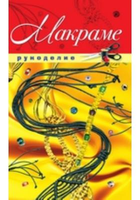 Макраме: научно-популярное издание