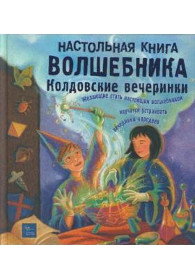 Настольная книга волшебника = The Book of Wizard Parties : Колдовские вечеринки