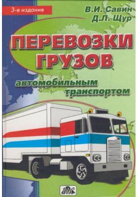 Перевозки грузов автомобильным транспортом : Справочное пособие. 3-е издание, переработанное и дополненное