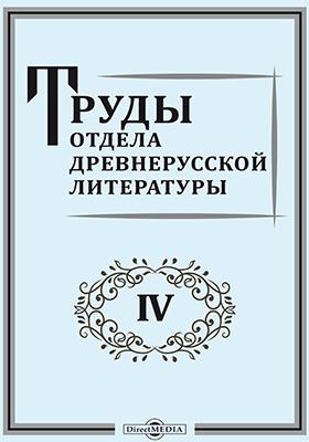 Труды Отдела древнерусской литературы. Т. 4