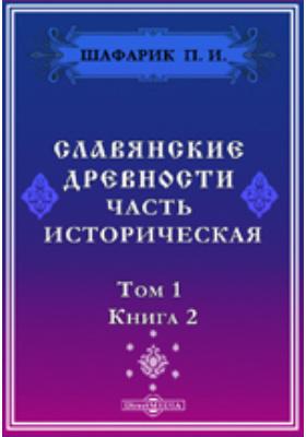 Славянские древности. Часть историческая. Т. 1, Книга 2