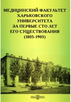 Медицинский факультет Харьковского Университета за первые сто лет его существования (1805-1905)