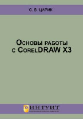 Основы работы с CorelDRAW X3