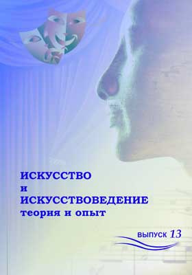 Искусство и искусствоведение : теория и опыт: диалог культур: сборник научных трудов. Вып. 13